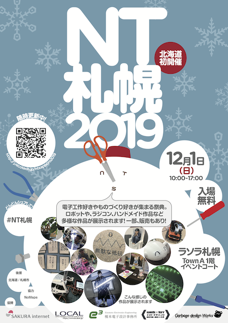 nt-sapporo2019-leaflet-450.png